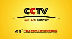 芳享总部荣获CCTV《见证·品牌》