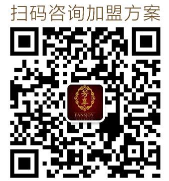 芳享美容院加盟官方微信fangxiang610二维码