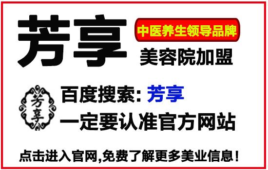 中医养生馆加盟美容美体项目